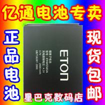 包邮 热销ETON 亿通T880原装手机电池 EY445565A正品电板 现货 价格:40.00