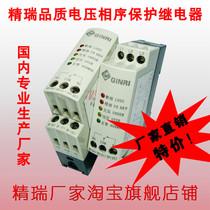 精瑞淘宝店铺/HYJ-IV逆相保护器/过欠压保护器/电源监视器HYJ 价格:68.00