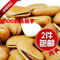松子 包邮 特价越南野生松子王进口食品开口松子特级坚果原味500g 价格:40.88
