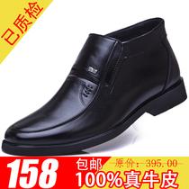意尔康真皮保暖男棉鞋2013新款正品时尚潮流商务休闲正装男鞋皮鞋 价格:118.00