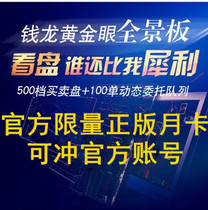正版钱龙黄金眼全景版月卡 超实战版机构版上海10档深圳500档月卡 价格:24.50