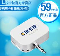 拉卡拉手机刷卡器Q2(01GB) 移动支付 银联pos机 还款转账 价格:60.00