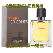 七夕特价《免税专柜正品》HermesParfums爱玛仕爱马仕大地男香水 价格:450.00