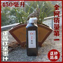 官方正品 红星墨汁450毫升 作品用墨 墨液 一得阁文房四宝徽墨 价格:20.00