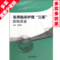 实用临床护理三基应知应会 东南大学霍晓蓉正版质量2本包邮 价格:10.00
