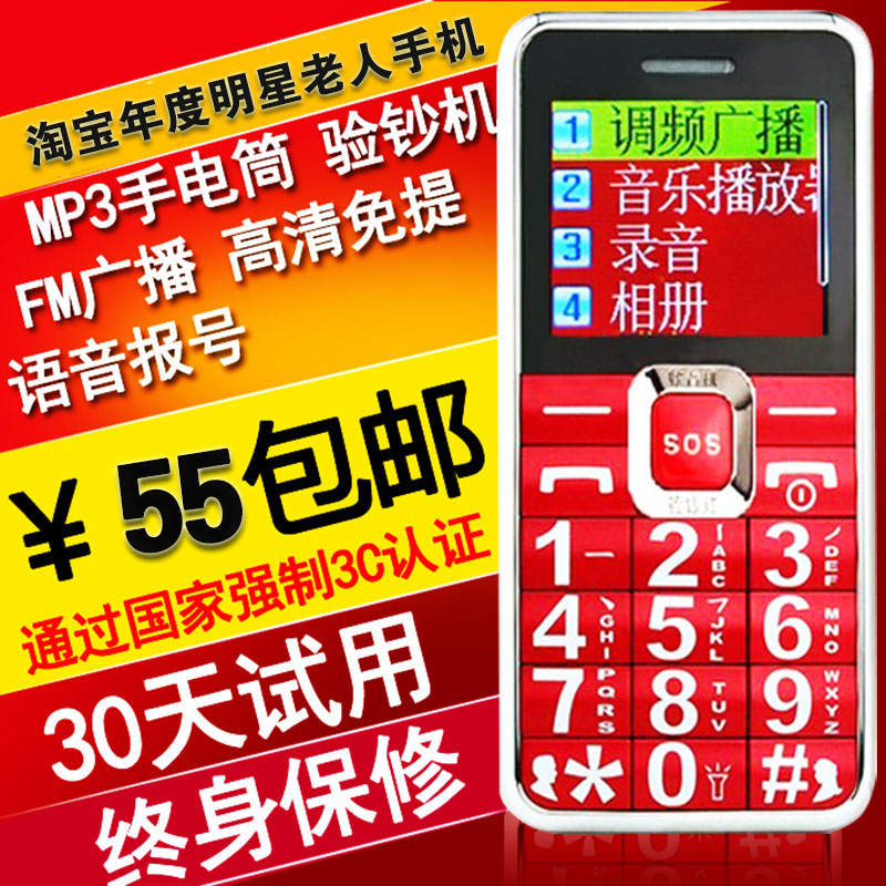 正品行货老年老人机 大字体大声大屏老人手机 超长待机1050诺基亚 价格:55.00