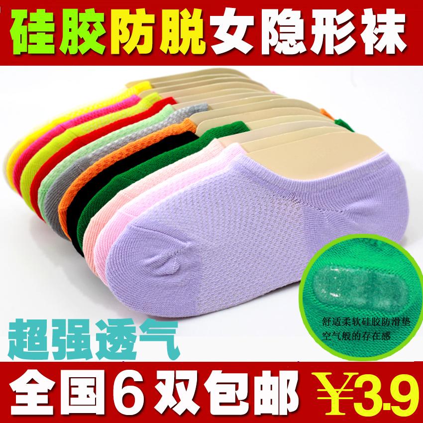 6双包邮 全棉隐形船袜 薄 竹纤维 浅口纯棉女袜 硅胶防脱女士袜子 价格:3.90