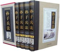 孙子兵法书全集书 正版文白对照军事谋略技术全4册 促销中 价格:80.00