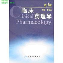 正版书/临床药理学(第3版)/李家泰 价格:173.10
