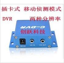 插卡录像机 迷你C-DVR录像机 有线无线AV信号 硬盘录像机 价格:150.00