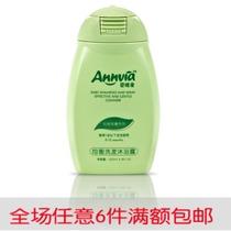 品牌授权annvia/婴唯爱 均衡洗发沐浴露 200ml 1岁以下 婴儿清洁 价格:41.58