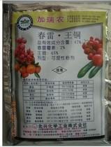 可湿性粉剂 加瑞农王铜 针对蔬菜叶霉病 霜霉疫病专用 价格:25.00