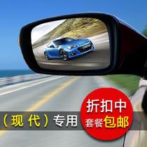 华仕现代索纳塔8代大视野蓝镜索八后视镜片领翔 御翔NF倒车镜 价格:24.50