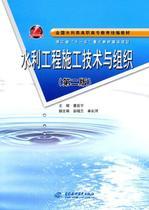 水利工程施工技术与组织 价格:30.80