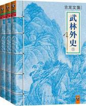 武林外史 原版小说 书籍 商城 古龙 正版 价格:78.50