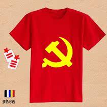 儿童党徽 演出t恤 中国 党旗衣服 建党节活动t恤 短袖童装 价格:35.55