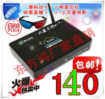 赛科达X10高清网络电视机顶盒高清播放蓝光播放器wifi无线网络盒 价格:140.00