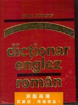 Dictionar Englez  Roman Dictionary English  Romanian[Romania 价格:7.50