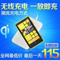 包邮 畅客诺基亚Lumia920 820 QI无线充电器 手机无线充电板 通用 价格:115.00