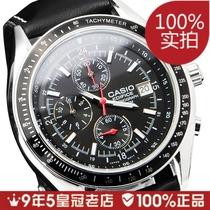 【兔兔皇冠店】卡西欧经典指针石英皮带男表手表EF-503L-1A正品 价格:386.00