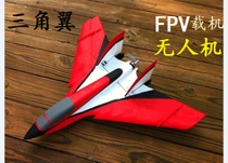 SNICE 三角翼无人机 FPV载机舱身KT 固定翼飞机航模制作 设计图纸 价格:4.00