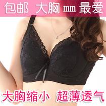 大胸显小胸罩 内衣 全罩杯超薄款文胸大码大号调整聚拢型胖mm蕾丝 价格:28.50