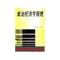 政治经济学原理(社会主义部分) 价格:28.00