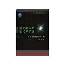 激光频率的变换与扩展:实用非线性光学技术/李港著 价格:18.00