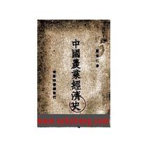 中国农业经济史 价格:28.00
