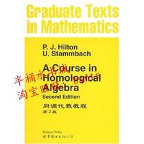 同调代数教程(第2版)/P.J.Hilton/正版书籍 价格:28.80