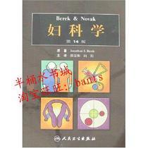 Berek&Novak妇科学(第14版)/Jonathan S. Berek/正版书籍 价格:249.00