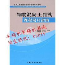 钢筋混凝土结构课程设计指南/土木工程专业课程设计指/正版书籍 价格:20.90