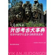 一看就懂的外国考古大事典培养中国学生竞争力的普及读本 一看就 价格:14.50