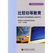 比较初等教育学(小学教师教育本科段教材) 王长纯 正版书籍 价格:32.93