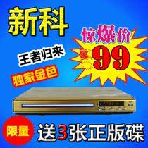 新科 DVD影碟机 DVD机 迷你EVD VCD DVD CD播放器 USB接口 特价 价格:99.00