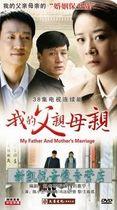 正版电视剧 我的父亲母亲 DVD 冯远征 陈小艺 辛柏青 价格:9.00