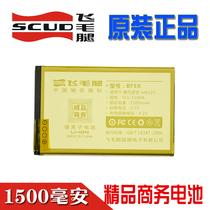 飞毛腿 摩托罗拉 ME525 ME526 MB525 DEFY+ MB520 BF5X 电池包邮 价格:39.00