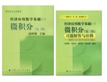 经济应用数学基础(一) 赵树��微积分教材+习题解答与注释(第三版) 价格:37.00