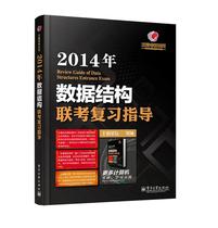 王道考研2014计算机考研数据结构联考复习指导 价格:28.00