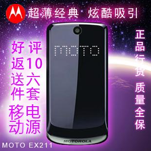 正品Motorola/摩托罗拉EX211时尚学生备用翻盖手机男款女款老人机 价格:452.24