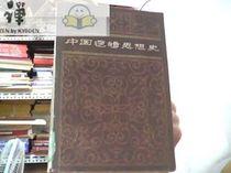 中国逻辑思想史(货号:120)/汪奠基cb 价格:20.00