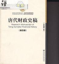 唐代财政史稿(第4册)(货号:8)/李锦绣cb 价格:39.50
