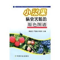 全新正版小浆果病虫害防治原色图谱/傅俊范,严雪瑞,李亚东编 价格:23.40