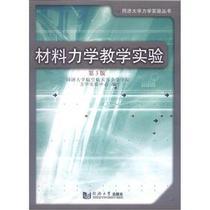 全新正版同济大学力学实验丛书:材料力学教学实验(第3版)/同? 价格:8.30