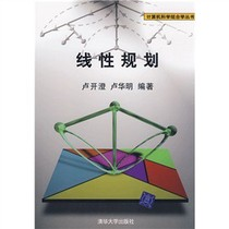 全新正版线性规划/卢开澄,卢华明 价格:20.70