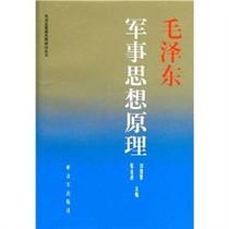 全新正版毛泽东军事思想原理/刘启贤,等编 价格:30.10