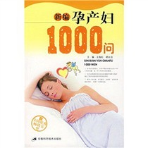 全新正版新编孕产妇1000问/王临虹,胡永洁编 价格:24.80