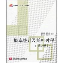 """全新正版普通高校""""十二五""""规划教材:概率统计及随机过程(第2 价格:25.10"""