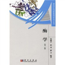 全新正版酶学(第2版)/郑穗平,郭勇,潘力 价格:33.90