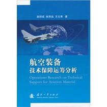 全新正版航空装备技术保障运筹分析/祝华远著 价格:24.10